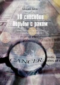 10 способов борьбы с раком