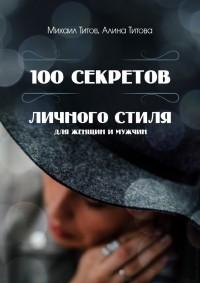 100 секретов личного стиля
