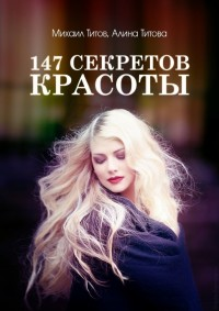 147 секретов красоты