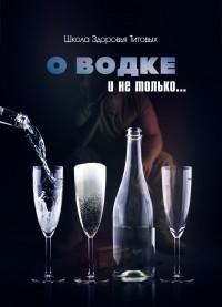 Алкоголь — наркотический яд