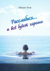 Расслабься... и всё будет хорошо
