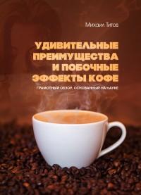 Удивительные преимущества и побочные эффекты кофе